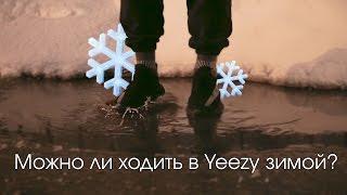 видео Какие кроссовки носить зимой?
