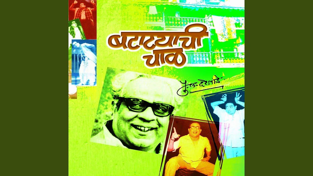 Pdf marathi chal batatyachi in