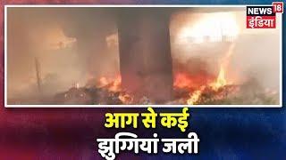 Lucknow के इस फ्लाइओवर में लगी भीषण आग, कई लोग बेघर