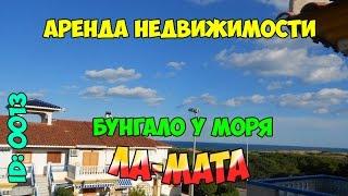 Бунгало у моря в Ла Мата, Торревьеха [Аренда недвижимости в Испании] id: 0013(Прекрасный дом у моря. Бунгало состоит из 3 спален, гостиной, двух террас, дворик 30 м и общий бассейн в..., 2015-02-09T14:11:17.000Z)