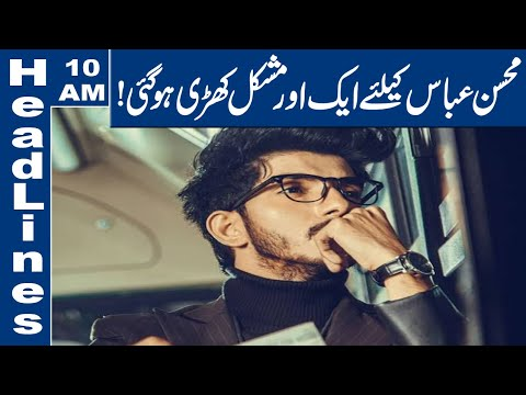 Another Case Filed Against Mohsin Abbas Haider|10 AM Headlines|7 December 2019|Lahore News