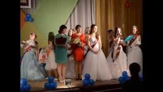 13.05 Мисс школа 2014