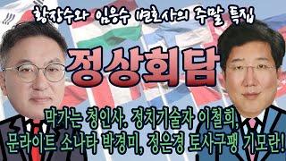 막가는 청인사. 정치기술자 이철희, 문라이트 소나타 박…