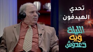 تحدي الهيدفون بين دعدوش ومحمد حسين عبد الرحيم