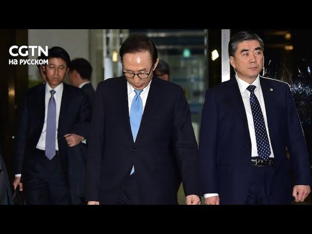 Бывший президент Республики Корея Ли Мен Бак признался в получении взяток [Age 0+]