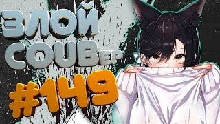 ЗЛОЙ BEST COUB Forever #149 | anime amv / gif / mycoubs / аниме / mega coub coub