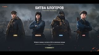 БИТВА БЛОГГЕРОВ-WORLD OF TANKS