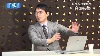 『じっくり学ぼう!日本経済』予告編【CGS 上念司】 thumbnail