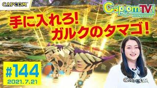 ガルクのタマゴ!『モンスターハンターストーリーズ2 ~破滅の翼~』カプコンTV!第144回