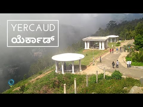 Yercaud Hill Station  -  Jewel of the South