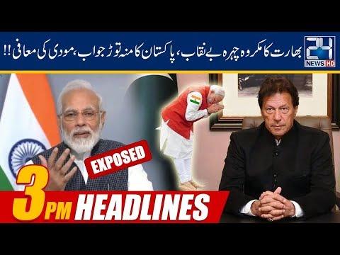 News Headlines | 3:00pm | 20 Aug 2019 | 24 News HD