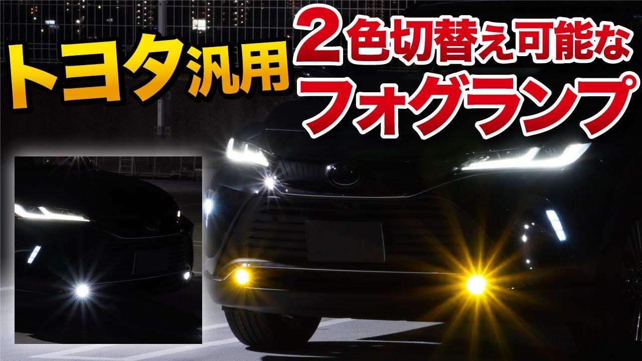 2色切替え可能なフォグ【トヨタ車汎用】バイカラーフォグランプを新型ハリアーにつけてみた!アルファード、ヤリスクロス、多数ラインナップ有