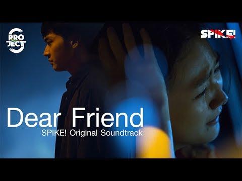 MV เพื่อนรัก (Dear Friend) - The Parkinson (Ost. SPIKE! Project S The Series)