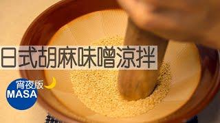 日式胡麻味噌涼拌/Goma Miso Aemono|MASAの料理ABC
