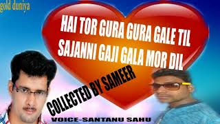 hai tor gura gura gale til by santanu sahu old sambalpuri song romantic album