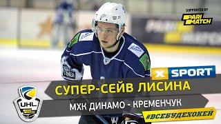 Супер-сейв от защитника МХК Динамо Руслана Лисина