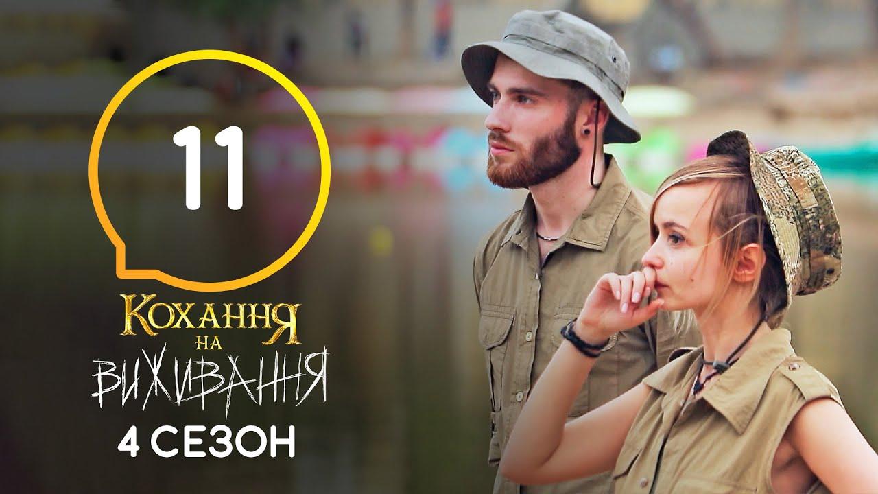 Любовь на выживание 4 сезон 11 выпуск от 24.11.2020