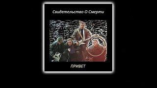 (18+) Свидетельство О Смерти - Привет (2001) [Альбом Целиком]