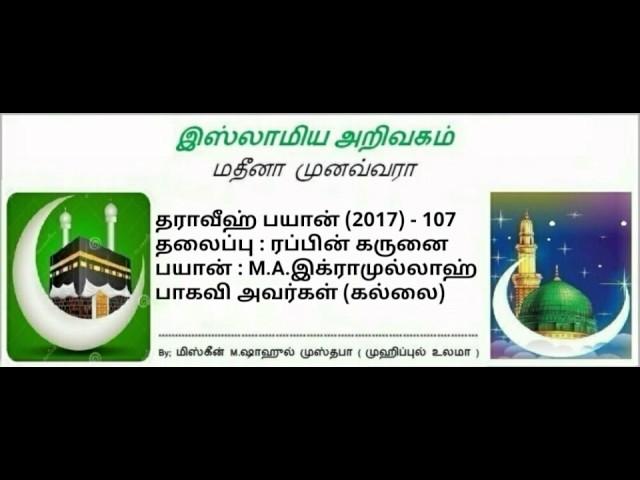 107 - ரப்பின் கருனை (M.A.இக்ராமுல்லாஹ் பாகவி அவர்கள்)