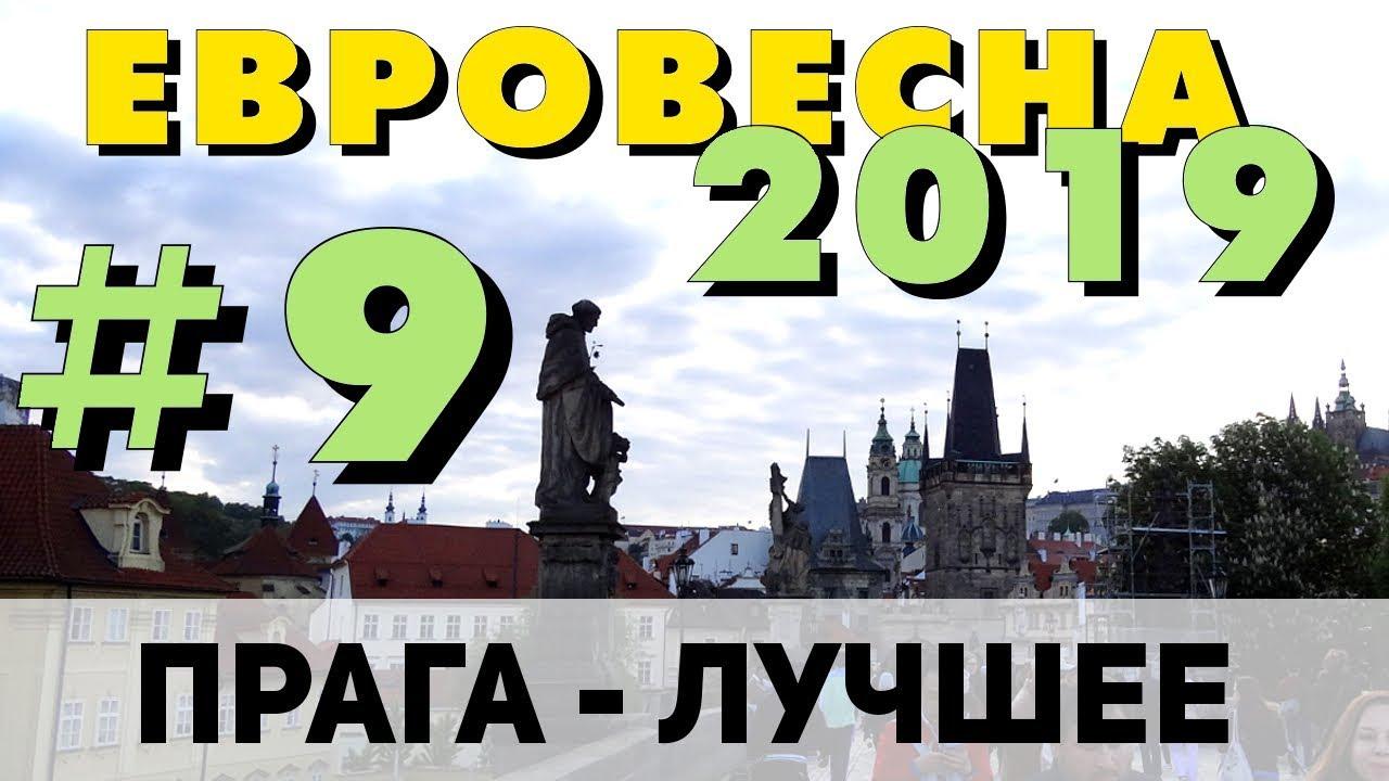 На машине в Европу 2019 #9. Чехия. Прага. Что посмотреть сразу. Куда пойти в Праге. Карлов мост