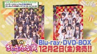「HKT48 vs NGT48 さしきた合戦」のDVD&Blu-ray BOXがついにリリース ...