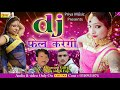 Download राजस्थानी dj सांग   DJ Fail Karegi   New Marwadi Rajsthani Dhamaka  Dewaram gurjar  Rajasthan Hits MP3 song and Music Video