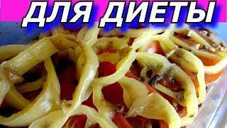 Блюдо Для Худеющих и Следящих за Здоровьем! Печень с Овощам в Духовке