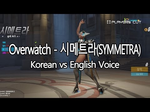 how to change to korean voice in overwatch
