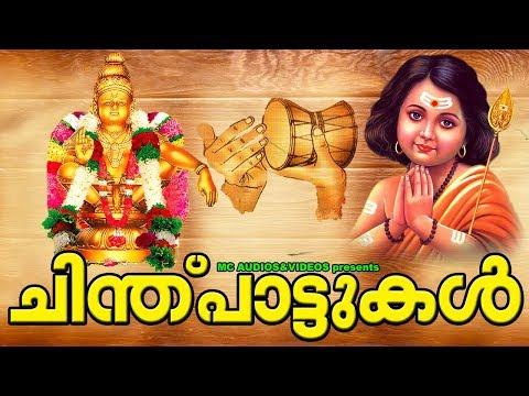 ചിന്തുപാട്ടുകൾ | Hindu devotional songs malayalam | Chinthu Pattukal Malayalam | Ayyappan | Murukan