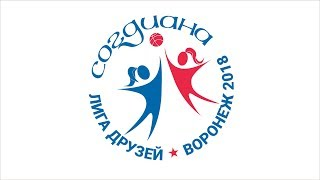 "16.05.18 Баскетбол. ""Лига друзей"". Воронеж. СКЦ ""Согдиана""."