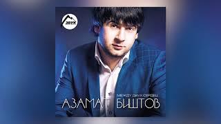 Азамат Биштов - Украду