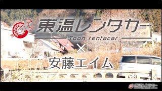 東温レンタカー×安藤エイム 【Driving】【PV】全国配信中