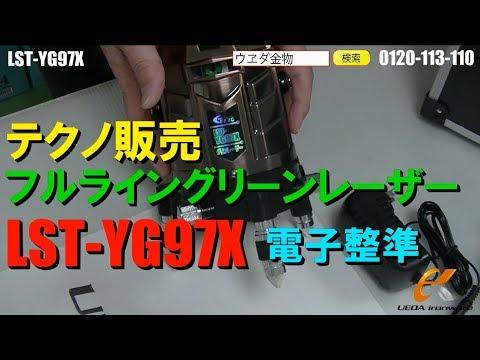 テクノ販売 LST-YG97X 電子整準グリーンレーザー【ウエダ金物】