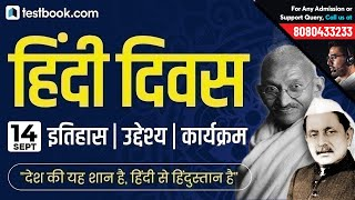 Hindi Diwas 2018 | Hindi Day Importance, History & More | GK Important Days for RRB, SSC & Bank