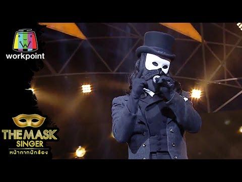 ทางของฝุ่น - หน้ากากเจ้าชาย   THE MASK SINGER หน้ากากนักร้อง