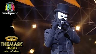 ทางของฝุ่น - หน้ากากเจ้าชาย | THE MASK SINGER หน้ากากนักร้อง