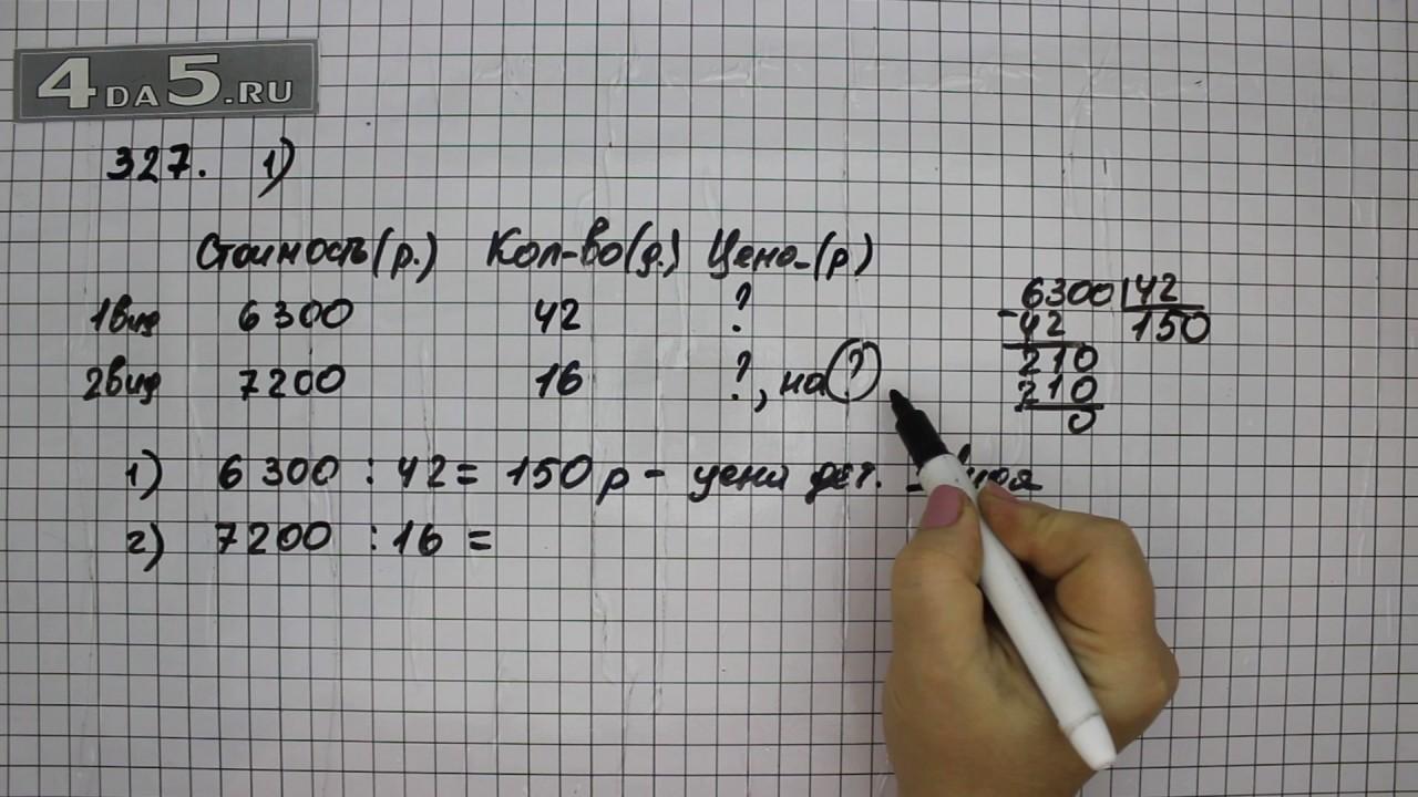 Видео виленкин уроки класс 5 решебник математика