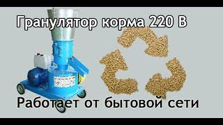 Гранулятор корма 220 В: как гранулировать корм с бытовой сетью