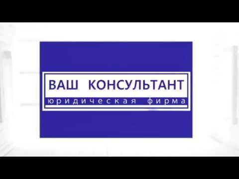Юридическая фирма Ростов-на-дону