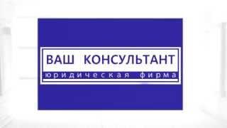 Юридическая фирма Ростов-на-дону(http://www.vashkonsul.ru/ Юридическая фирма