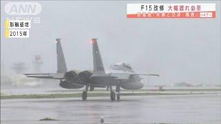 F15改修が大幅遅れ見通し 初期費用膨れ1000億円超(2020年11月3日) - YouTube