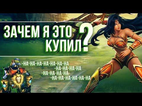 видео: ОБРАЗЫ КОТОРЫЕ НУЖНО ОБНОВИТЬ | УЖАСНЕЙШИЕ СКИНЫ В league of legends