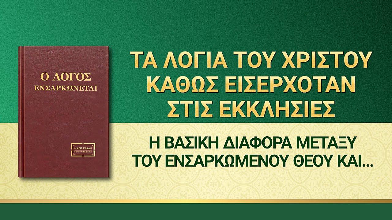 Ομιλία του Θεού   «Η βασική διαφορά μεταξύ του ενσαρκωμένου Θεού και των ανθρώπων που χρησιμοποιεί ο Θεός»