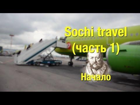 Sochi travel (Часть 1). Начало