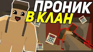 кЕПКА ПРОНИКЛА В ТОП - КЛАН СЕРВЕРА!! В UNTURNED 3.0