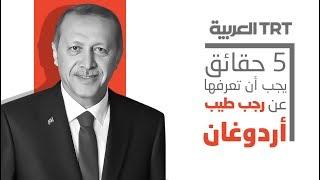 5 حقائق يجب ان تعرفها عن رجب طيب أردوغان مرشح الانتخابات الرئاسية