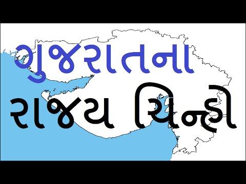 Railway, GPSC Exam Preparation, Paper, Gujarat Police Bharti, Study Material, GK, General, SBI, New