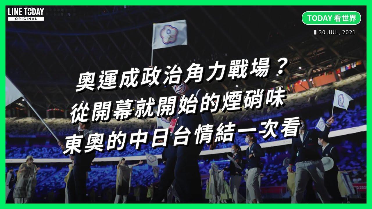 奧運成政治角力戰場?從開幕就開始的煙硝味 東奧的中日台情結一次看【TODAY 看世界】