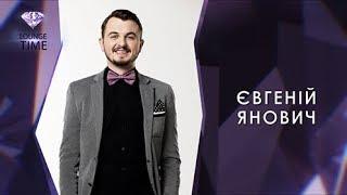 Євгеній Янович: Ексклюзивне інтерв'ю з Кристиною Солоніною