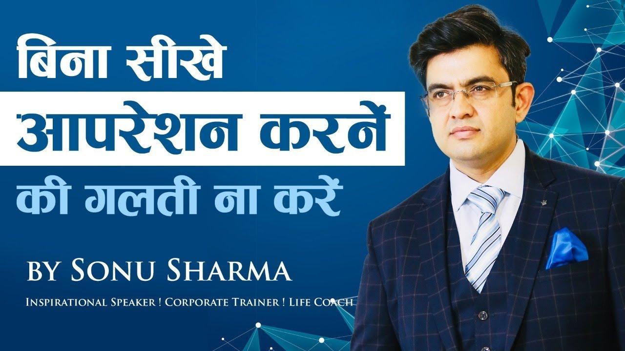 बिना सीखे आपरेशन करने की ग़लती ना करें ! Sonu Sharma ! for association cont 7678481813